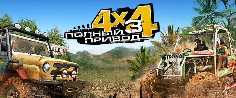Вся информация об игре Полный привод УАЗ 4x4 UAZ Racing 4x4.