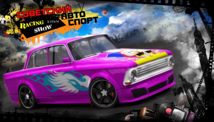 к игре Советский Автоспорт Racing Show