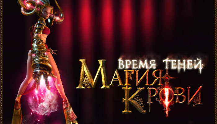 к игре Blood Magic