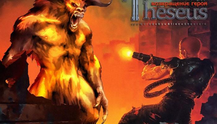 к игре Theseus: Return of the Hero