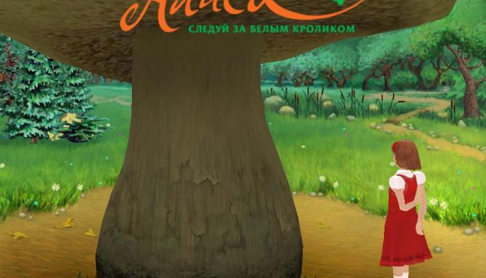 к игре Alice: The Game