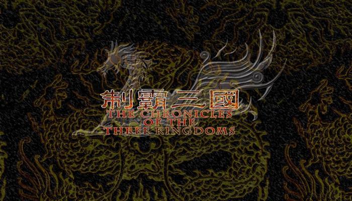 к игре Chronicles of the Three Kingdoms, The