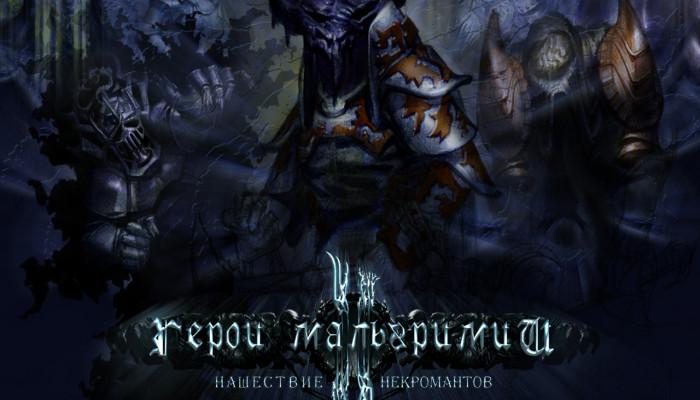 к игре Heroes of Malgrimia