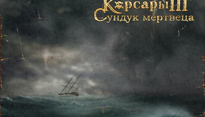 к игре Корсары 3: Сундук мертвеца